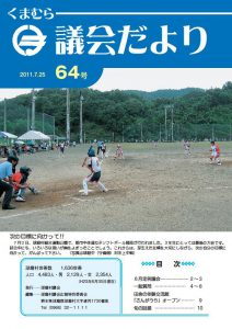 gikai64