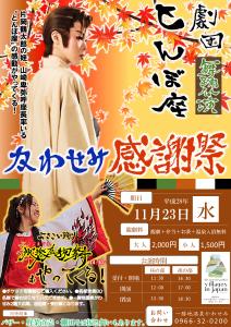 平成28年11月23日かわせみ感謝祭