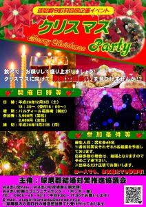 球磨郡9町村合同企画イベント「クリスマスパーティ」