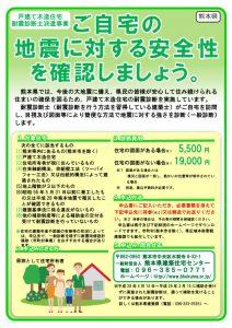 住宅耐震化チラシ(県耐震診断)のサムネイル