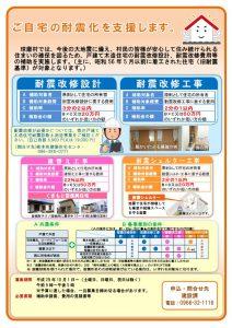 住宅耐震化チラシ(村耐震改修等)のサムネイル