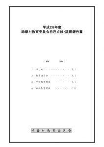 H29 外部評価報告書(H28自己点検・評価報告書)のサムネイル