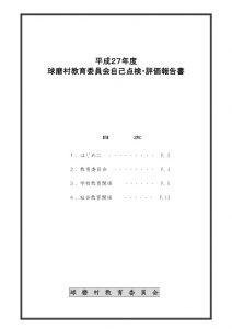 H27 外部評価報告書(結果)のサムネイル