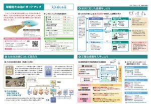(HP用)01情報面・大久保ため池のサムネイル
