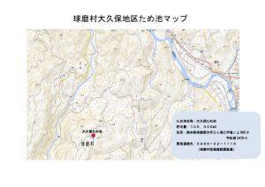 大久保ため池マップ②のサムネイル