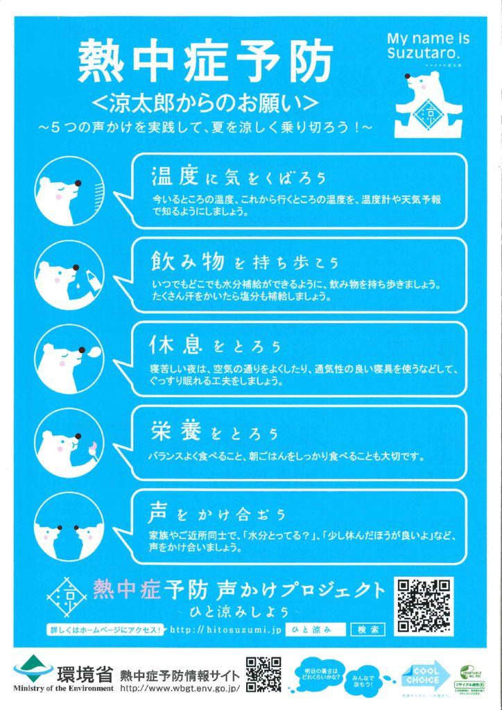 熱中症予防 1のサムネイル