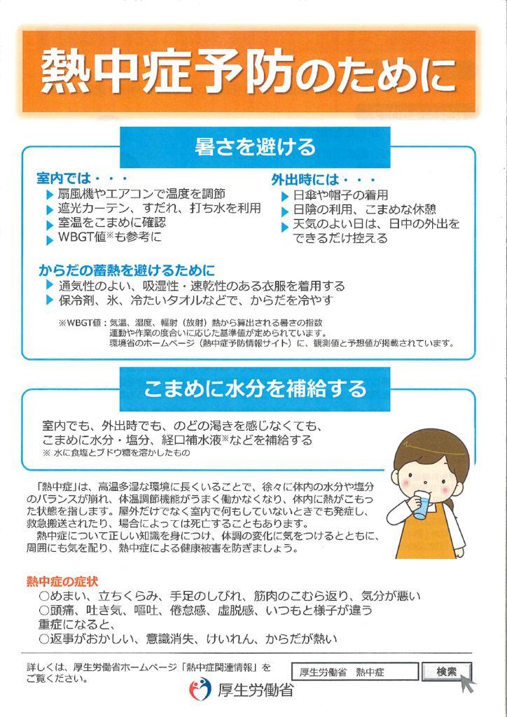 熱中症予防のためにのサムネイル