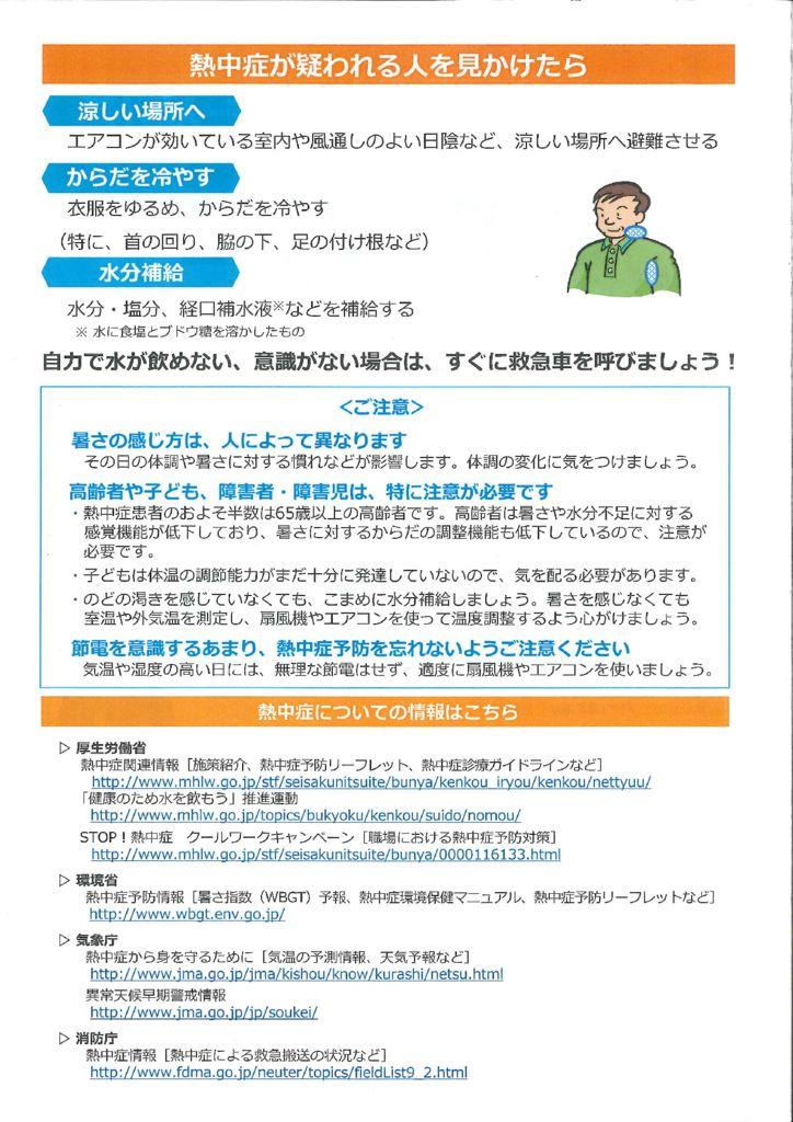 熱中症予防noのサムネイル
