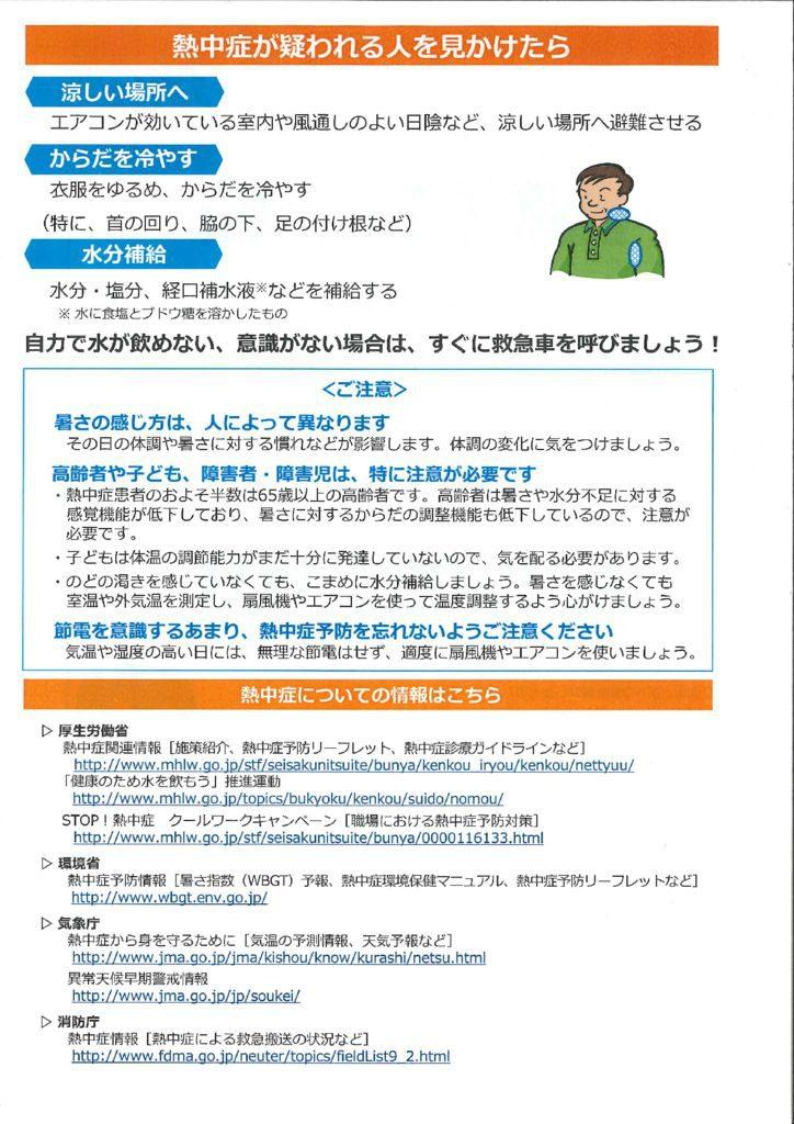 熱中症予防のために2のサムネイル