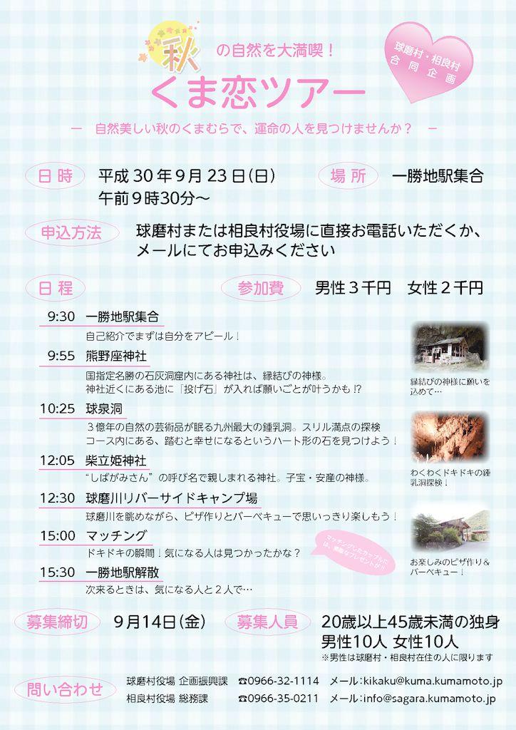 くま恋ツアー(PDFファイル約490キロバイト)