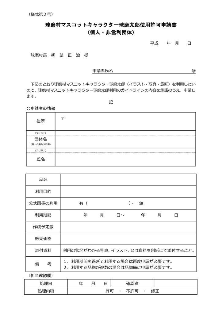 (様式第2号)利用許可申請様式(個人)のサムネイル