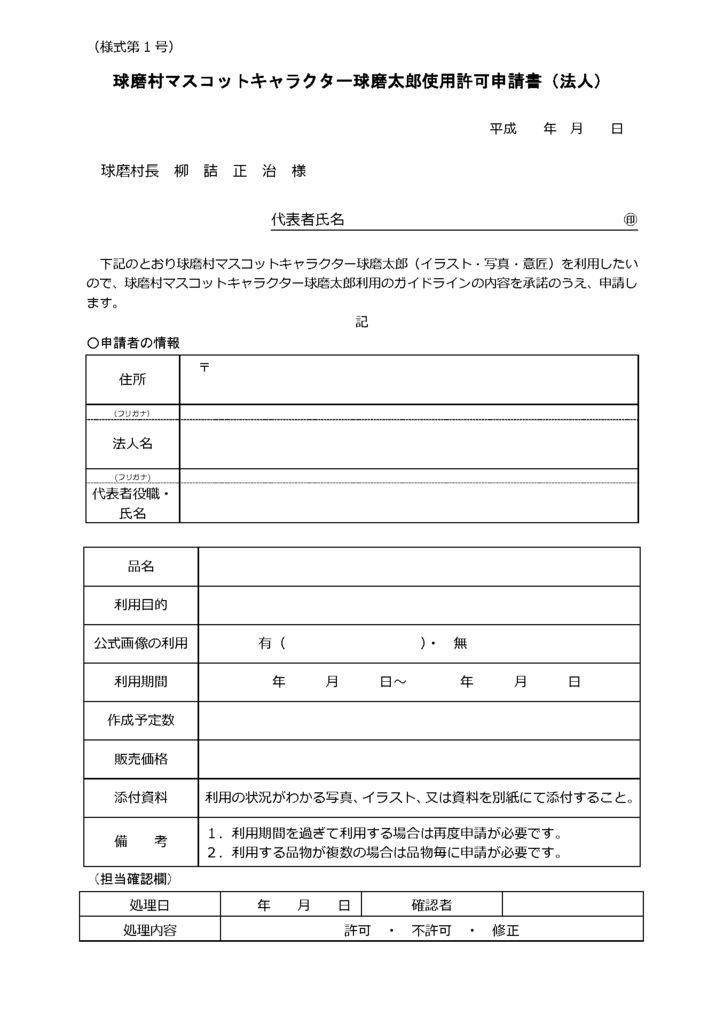 (様式第1号)利用許可申請様式(法人)のサムネイル