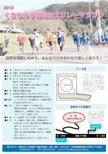 6時間耐久リレーマラソンチラシのサムネイル