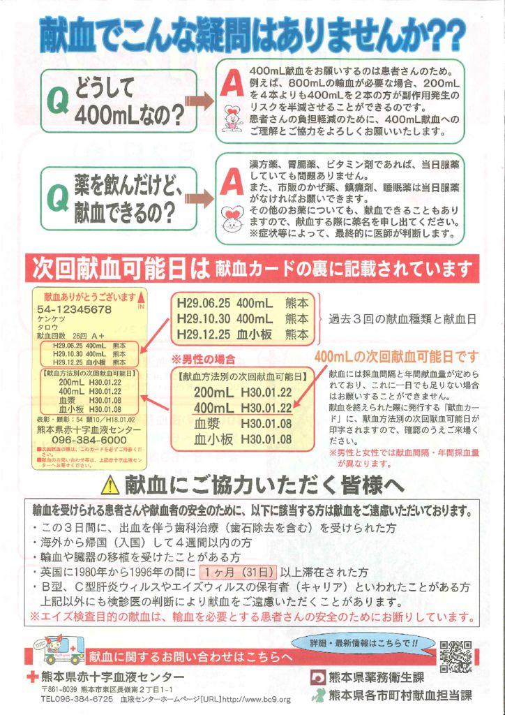 献血1のサムネイル