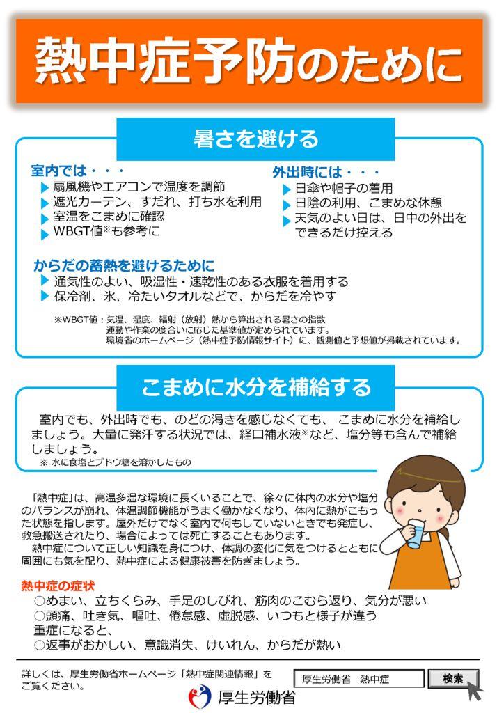 熱中症予防のサムネイル