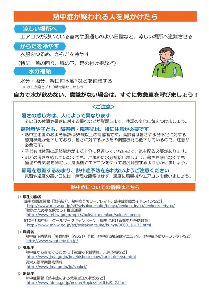熱中症予防2のサムネイル