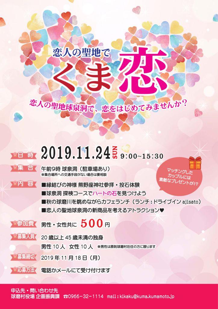 くま恋2019_1のサムネイル