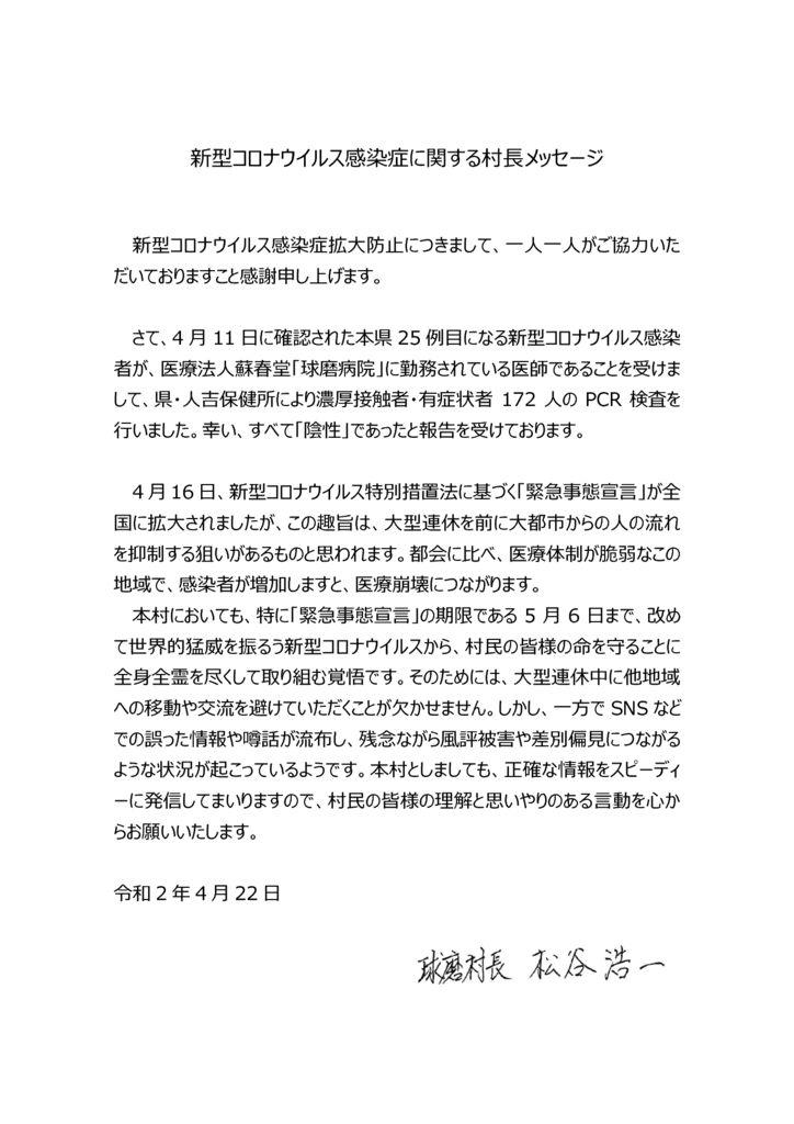 2020.4.22村長からの村民の皆様へのメッセージのサムネイル