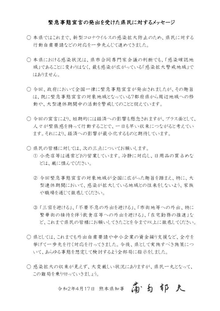 緊急事態宣言を受けた熊本県知事から県民のみなさまへのメッセージのサムネイル
