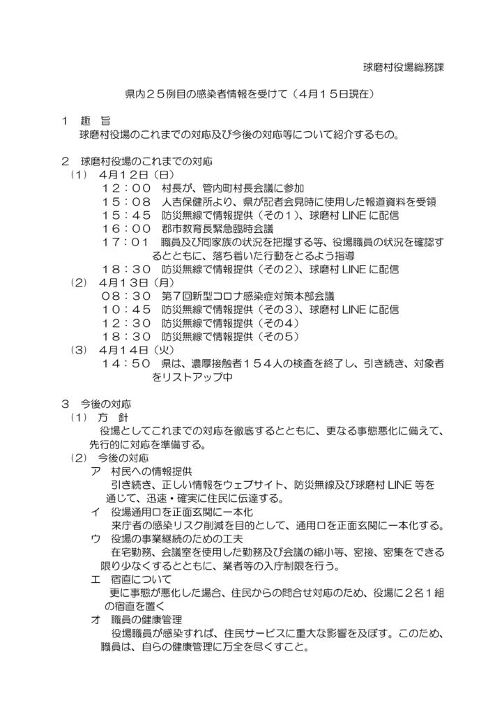 県内25例目の感染者情報を受けて(ホームページ用)2のサムネイル