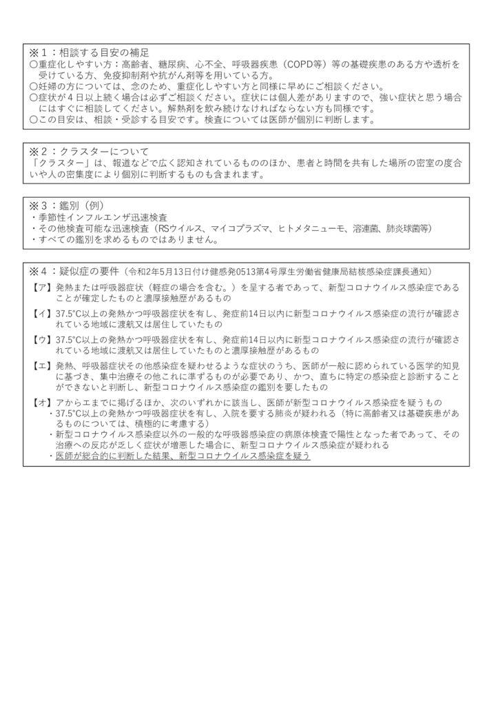 02 新型コロナウイルス感染症対応フロー(200521版)2のサムネイル