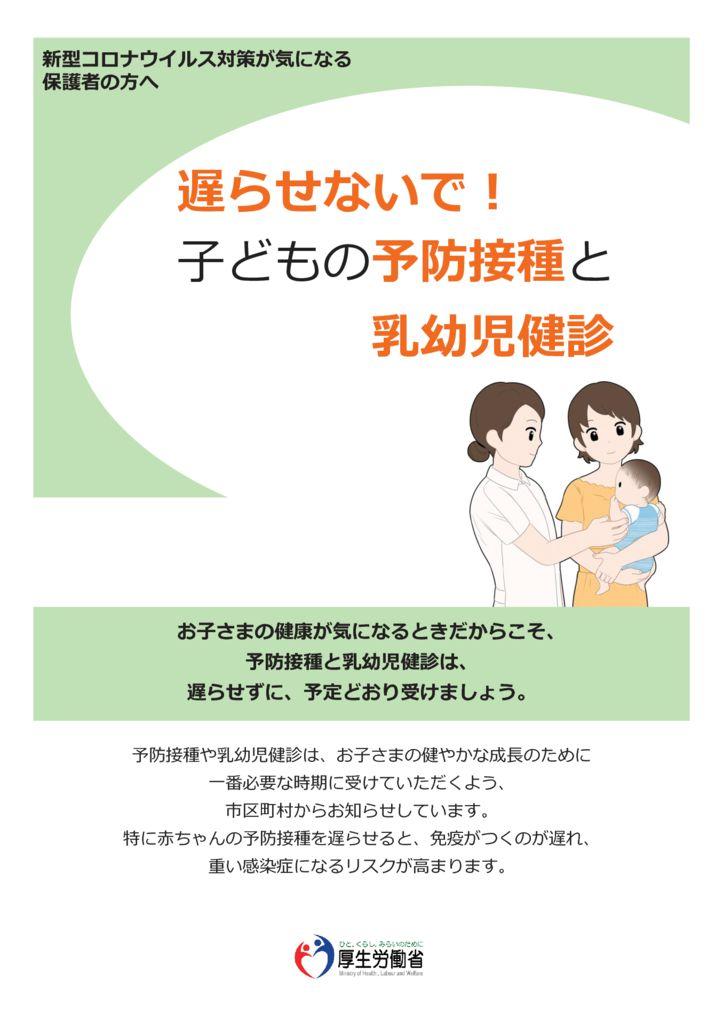 遅らせないで!子どもの予防接種と乳幼児健診①のサムネイル