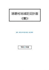 ①令和2年度球磨村地域防災計画の「表紙及び目次」