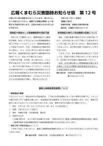 広報くまむら災害臨時お知らせ版第12号のサムネイル