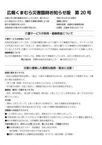広報くまむら災害臨時お知らせ版第20号のサムネイル