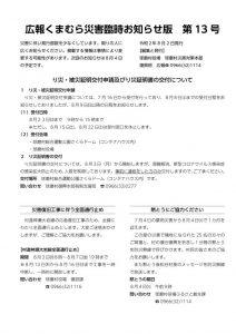 広報くまむら災害臨時お知らせ版第13号のサムネイル