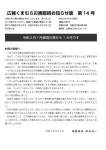 広報くまむら災害臨時お知らせ版第14号hpのサムネイル