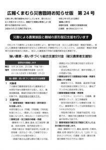 広報くまむら災害臨時お知らせ版第24号hpのサムネイル