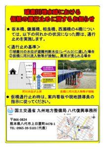 ★仮橋通行止め(お知らせチラシ)v6のサムネイル